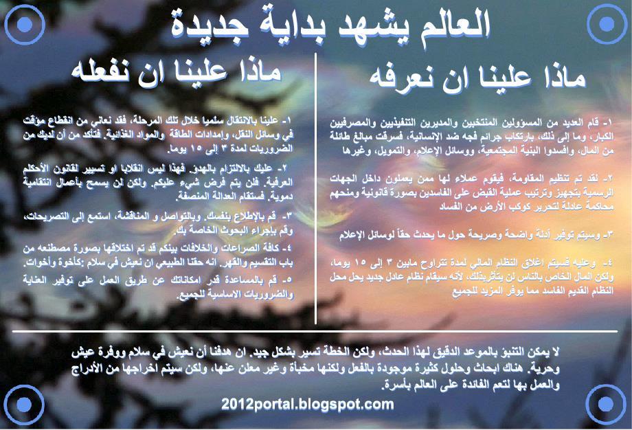 flyer1111arabic