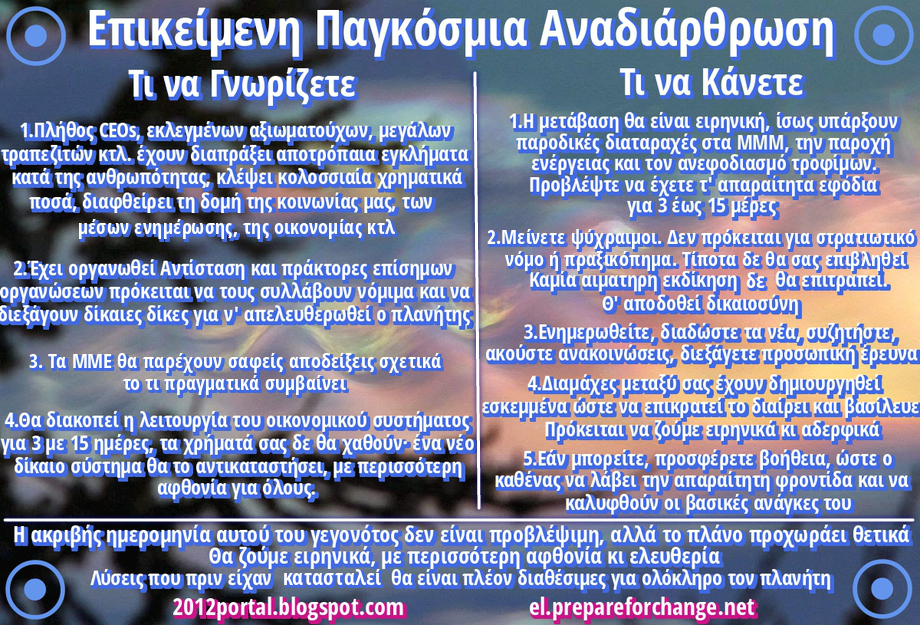 flyer1111greek